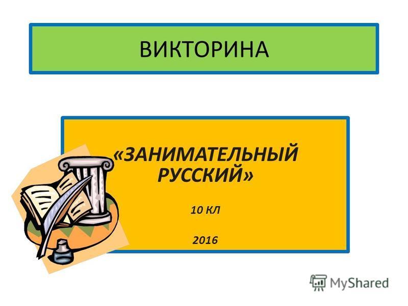 ВИКТОРИНА «ЗАНИМАТЕЛЬНЫЙ РУССКИЙ» 10 КЛ 2016
