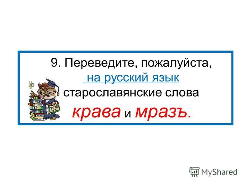 9. Переведите, пожалуйста, на русский язык старославянские слова крова и мразь.