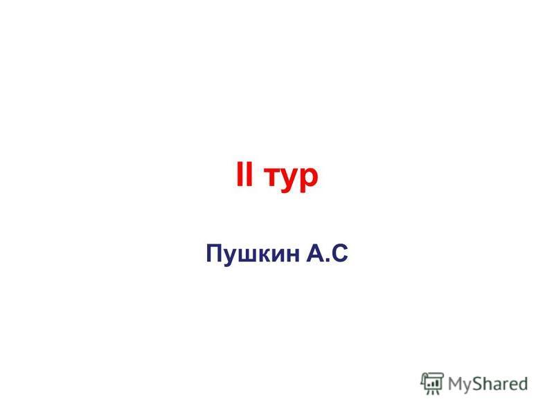 II тур Пушкин А.С