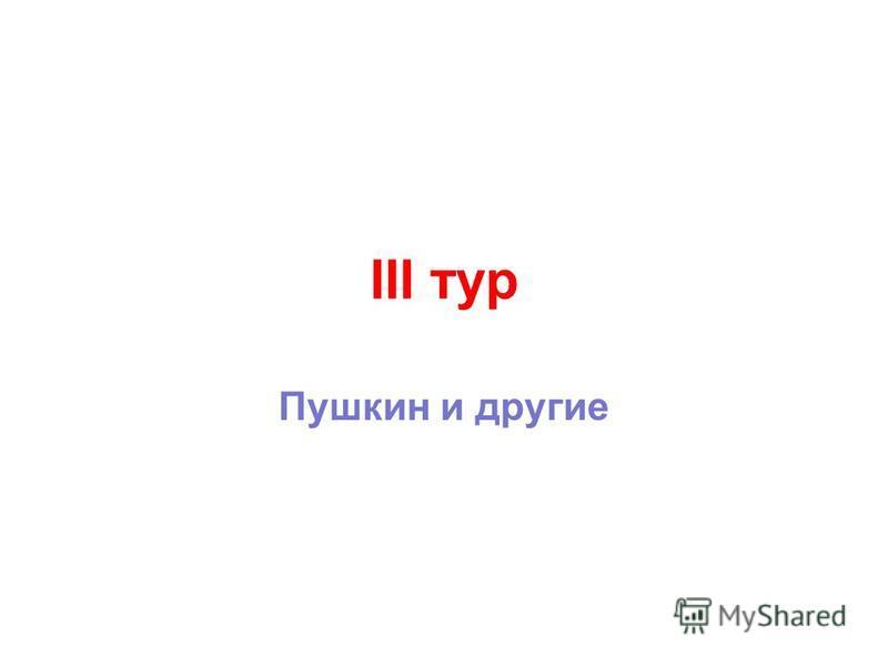 III тур Пушкин и другие