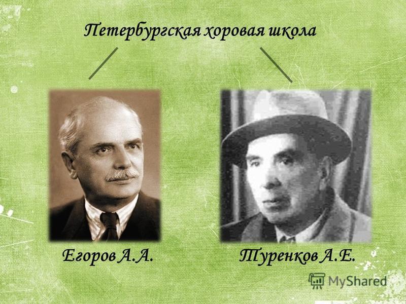 Петербургская хоровая школа Егоров А.А.Туренков А.Е.