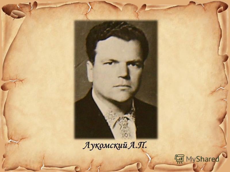 Лукомский А.П.