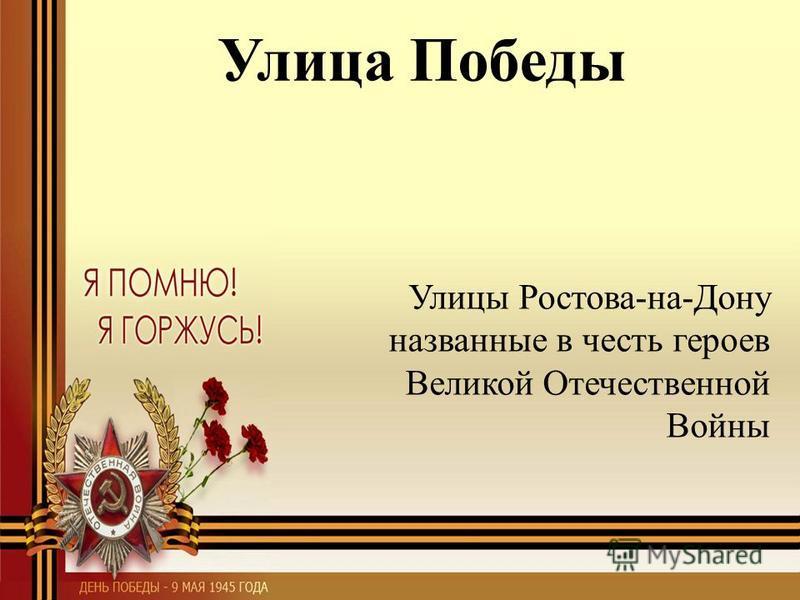 Улицы Ростова-на-Дону названные в честь героев Великой Отечественной Войны Улица Победы