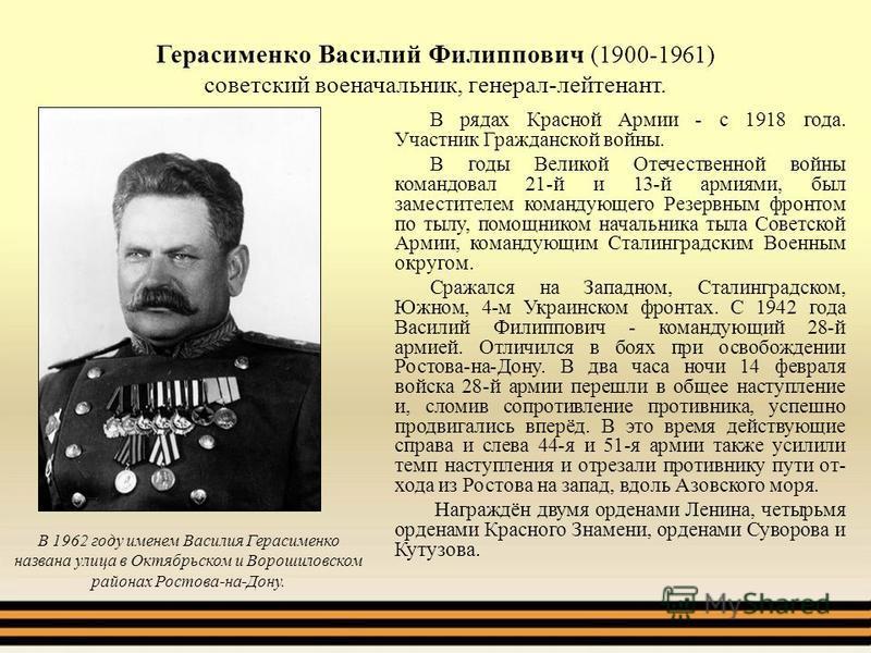 Герасименко Василий Филиппович (1900-1961) советский военачальник, генерал-лейтенант. В рядах Красной Армии - с 1918 года. Участник Гражданской войны. В годы Великой Отечественной войны командовал 21-й и 13-й армиями, был заместителем командующего