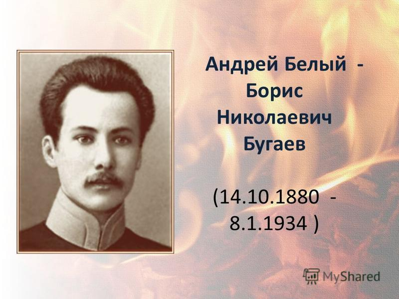 Андрей Белый - Борис Николаевич Бугаев (14.10.1880  8.1.1934 )