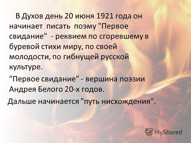 В Духов день 20 июня 1921 года он начинает писать поэму