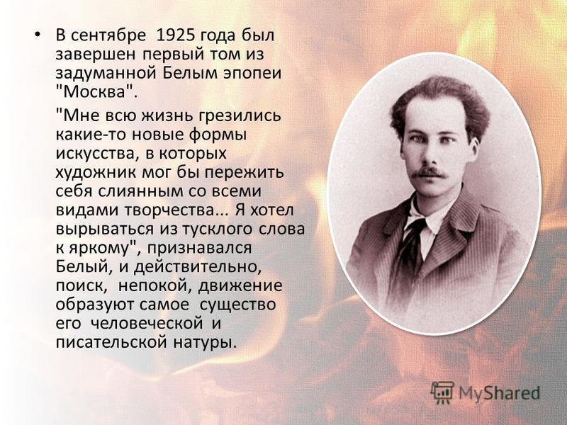 В сентябре 1925 года был завершен первый том из задуманной Белым эпопеи