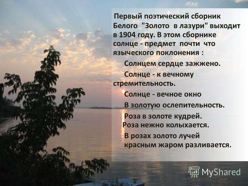 Первый поэтический сборник Белого
