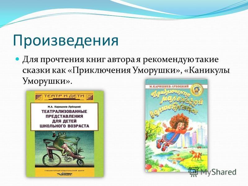 Произведения Для прочтения книг автора я рекомендую такие сказки как «Приключения Уморушки», «Каникулы Уморушки».