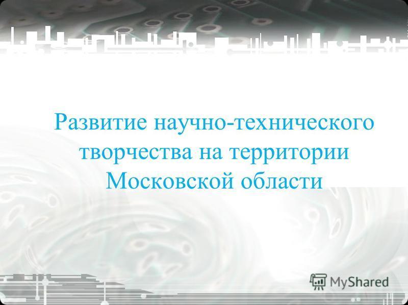 Развитие научно-технического творчества на территории Московской области
