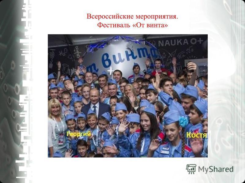 Всероссийские мероприятия. Фестиваль «От винта»