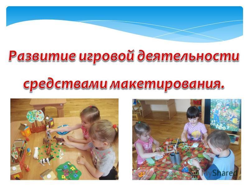 Тип игры в дошкольном возрасте
