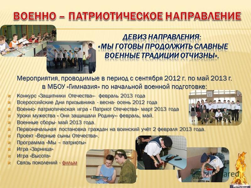 Конкурс «Защитники Отечества»- февраль 2013 года Конкурс «Защитники Отечества»- февраль 2013 года Всероссийские Дни призывника - весна- осень 2012 года Всероссийские Дни призывника - весна- осень 2012 года Военно- патриотическая игра « Патриот Отечес