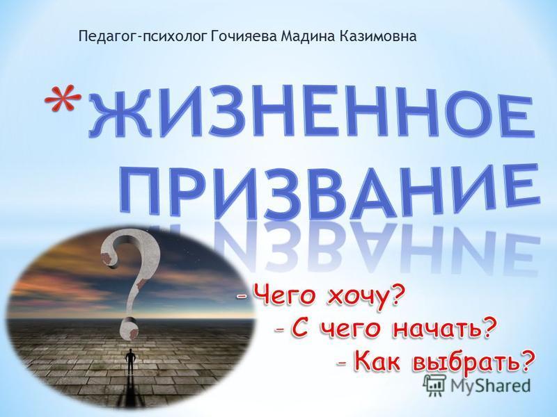 Педагог-психолог Гочияева Мадина Казимовна