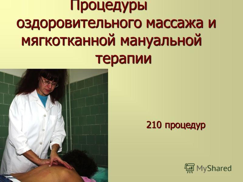 Процедуры оздоровительного массажа и мягкотканой мануальной терапии Процедуры оздоровительного массажа и мягкотканой мануальной терапии 210 процедур