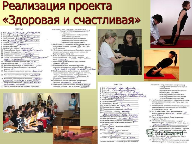 Реализация проекта «Здоровая и счастливая»