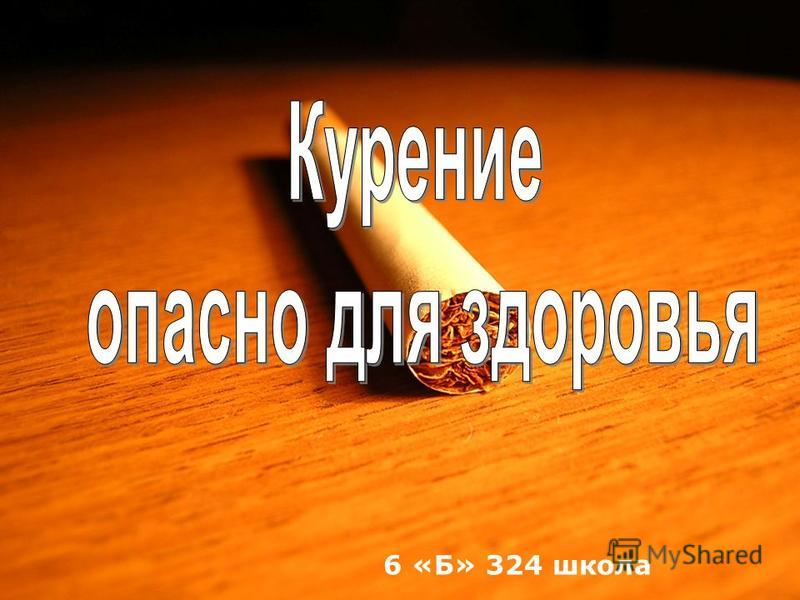 6 «Б» 324 школа