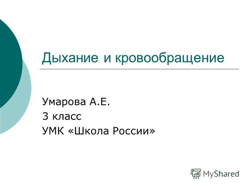 Дыхание и кровообращение Умарова А.Е. 3 класс УМК «Школа России»