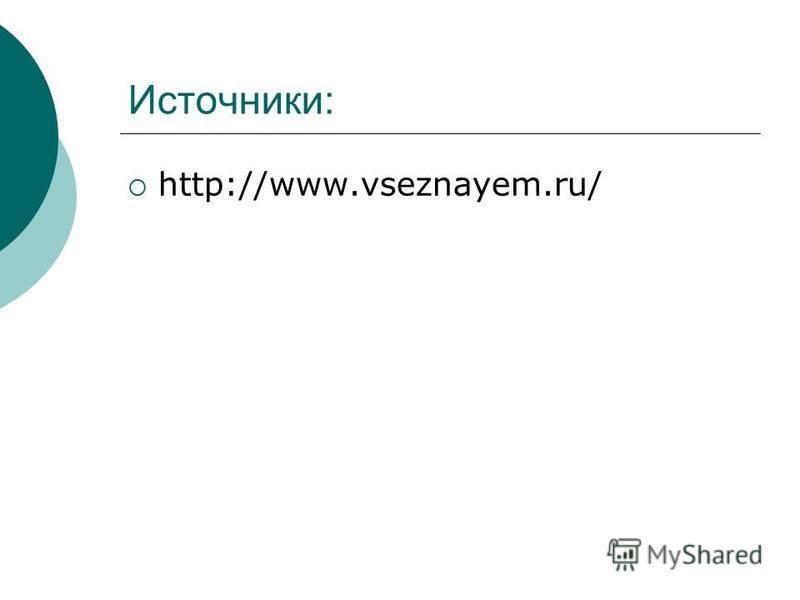 Источники: http://www.vseznayem.ru/