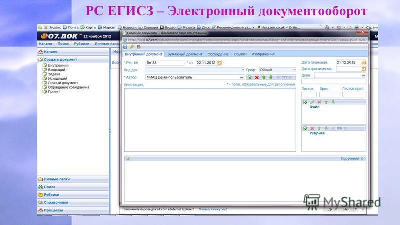 РС ЕГИСЗ – Электронный документооборот
