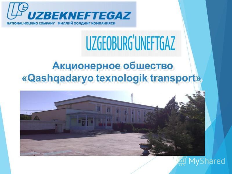 1 Акционерное общество «Qashqadaryo texnologik transport» Акционерное общество «Qashqadaryo texnologik transport»