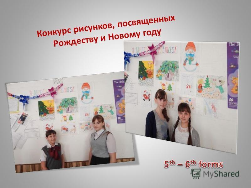 Конкурс рисунков, посвященных Рождеству и Новому году