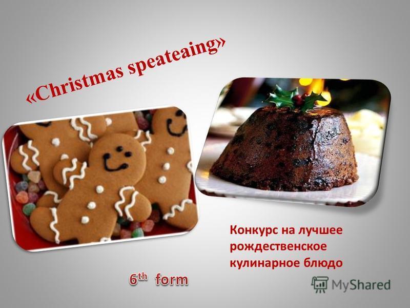 «Christmas speateaing» Конкурс на лучшее рождественское кулинарное блюдо