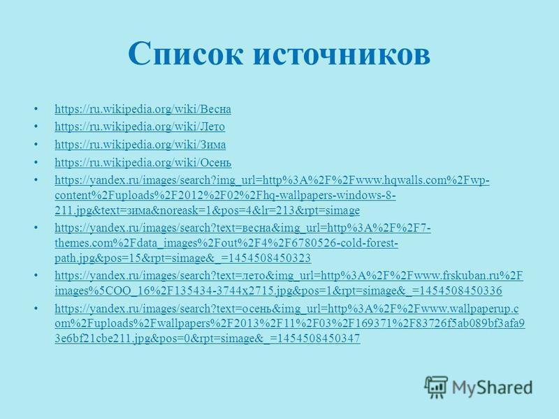 Список источников https://ru.wikipedia.org/wiki/Весна https://ru.wikipedia.org/wiki/Весна https://ru.wikipedia.org/wiki/Лето https://ru.wikipedia.org/wiki/Лето https://ru.wikipedia.org/wiki/Зима https://ru.wikipedia.org/wiki/Зима https://ru.wikipedia