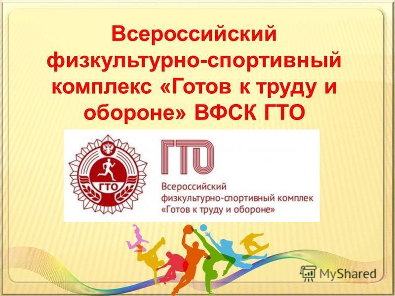 Всероссийский физкультурно-спортивный комплекс «Готов к труду и обороне» ВФСК ГТО
