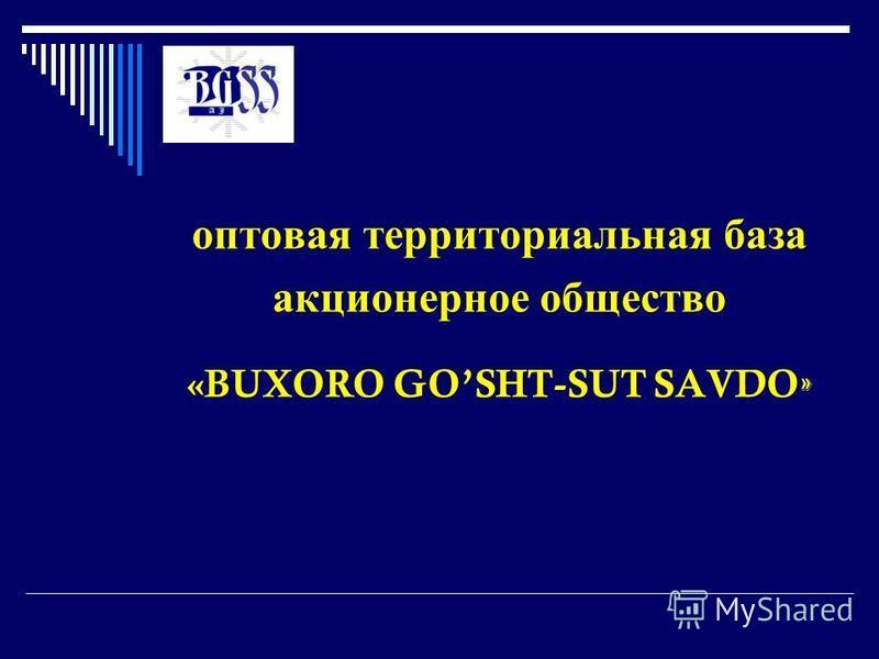 оптовая территориальная база акционерное общество «BUXORO GOSHT-SUT SAVDO »