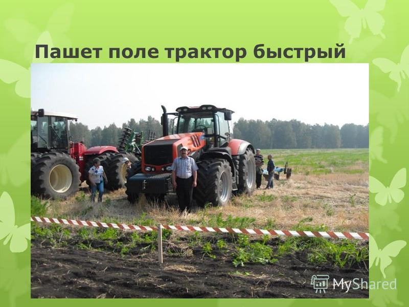 Пашет поле трактор быстрый
