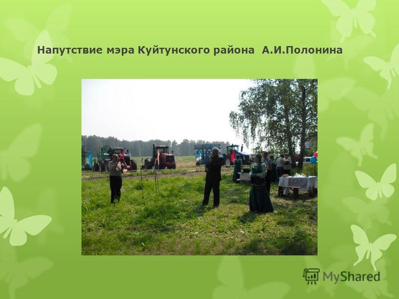 Напутствие мэра Куйтунского района А.И.Полонина