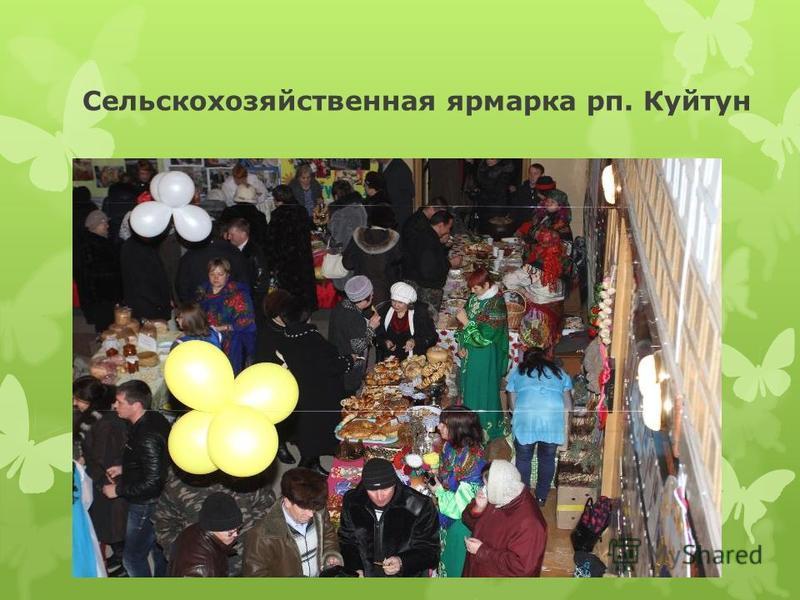 Сельскохозяйственная ярмарка рп. Куйтун