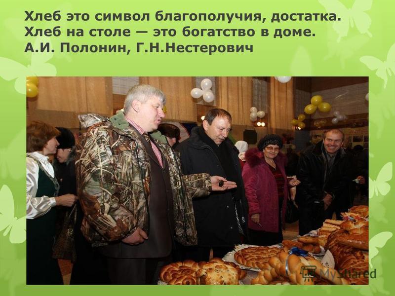 Хлеб это символ благополучия, достатка. Хлеб на столе это богатство в доме. А.И. Полонин, Г.Н.Нестерович