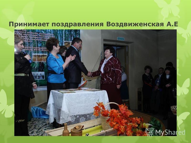 Принимает поздравления Воздвиженская А.Е