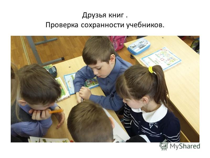 Друзья книг. Проверка сохранности учебников.