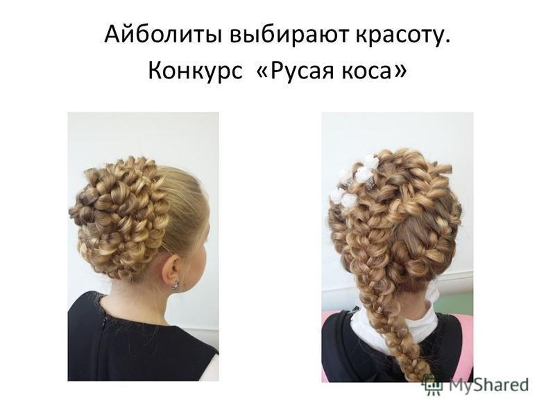 Айболиты выбирают красоту. Конкурс «Русая коса »