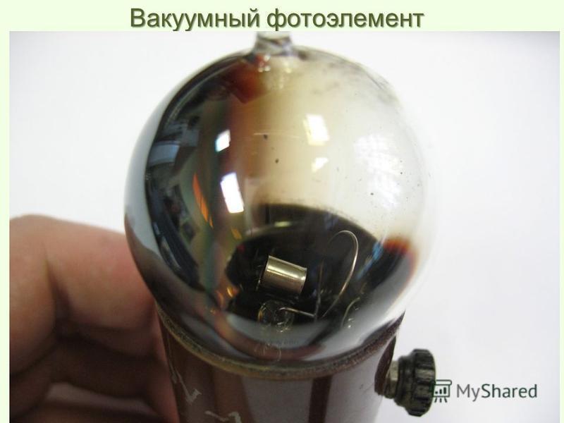Вакуумный фотоэлемент 1- катод -тонкий слой серебра (это подложка), на который напыляют светочувствительный слой из металла 2- анод Сила фототока в вакуумных фотоэлементах мала. Для усиления тока используют иногда ударную ионизацию газа. С этой цель