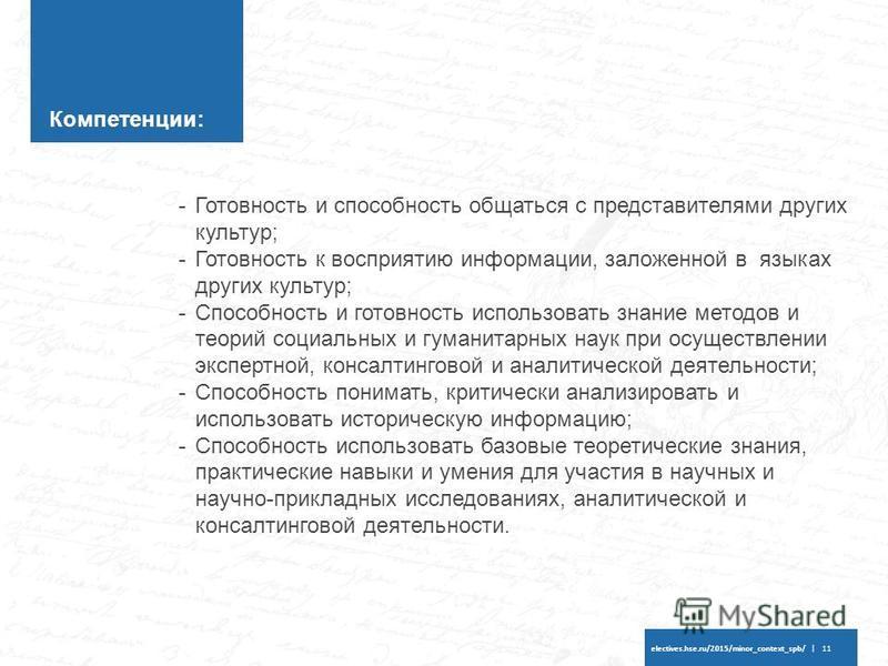 electives.hse.ru/2015/minor_context_spb/ | 11 Компетенции: -Готовность и способность общаться с представителями других культур; -Готовность к восприятию информации, заложенной в языках других культур; -Способность и готовность использовать знание мет