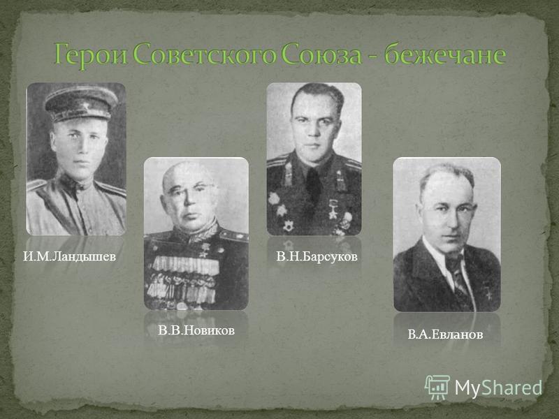 И.М.Ландышев В.В.Новиков В.Н.Барсуков В.А.Евланов