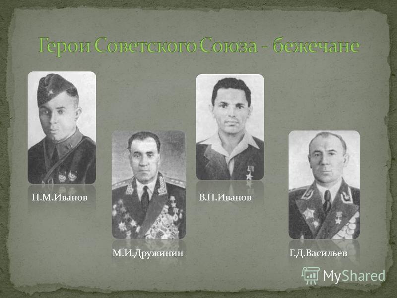 П.М.Иванов М.И.Дружинин В.П.Иванов Г.Д.Васильев