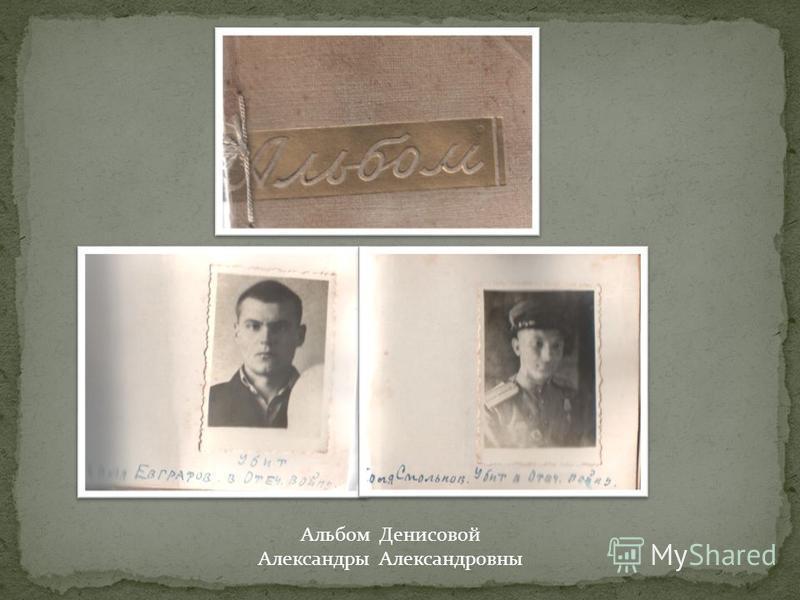 Альбом Денисовой Александры Александровны