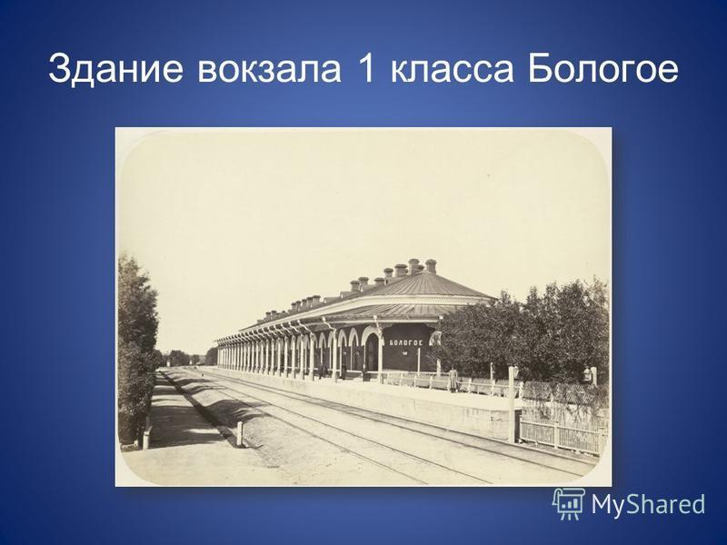 Здание вокзала 1 класса Бологое