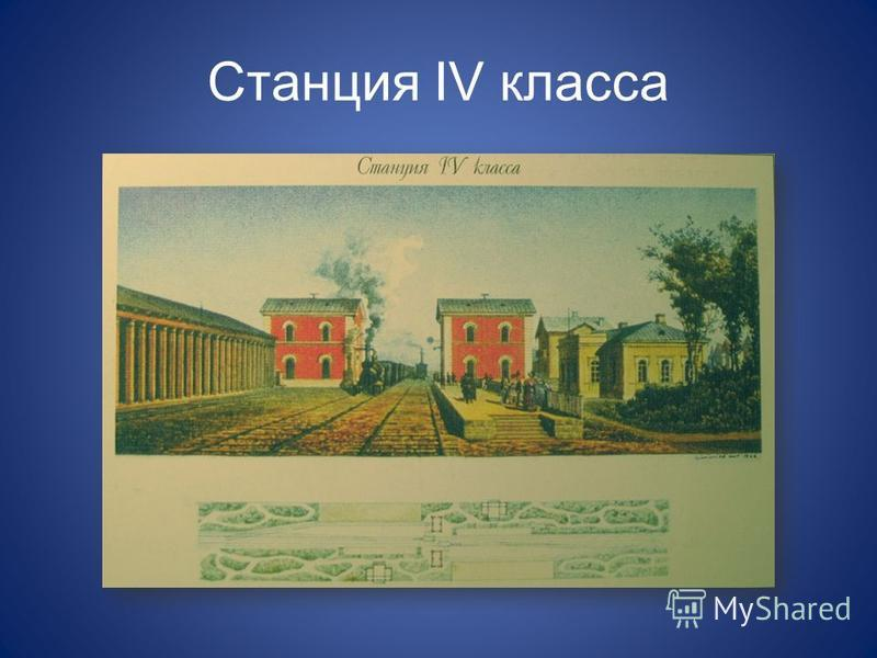Станция IV класса