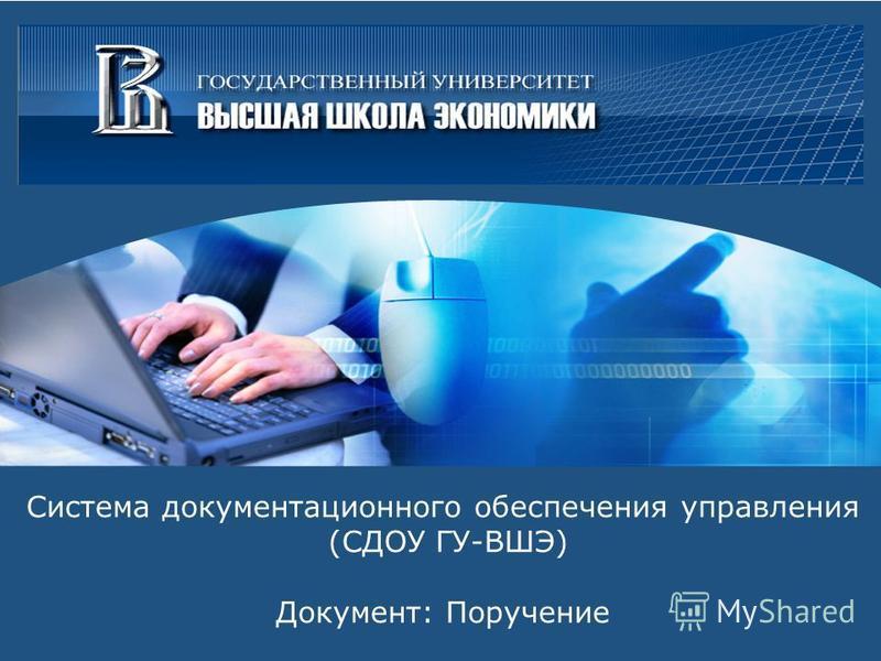 LOGO Документ: Служебная записка Система документационного обеспечения управления (СДОУ ГУ-ВШЭ) Документ: Поручение