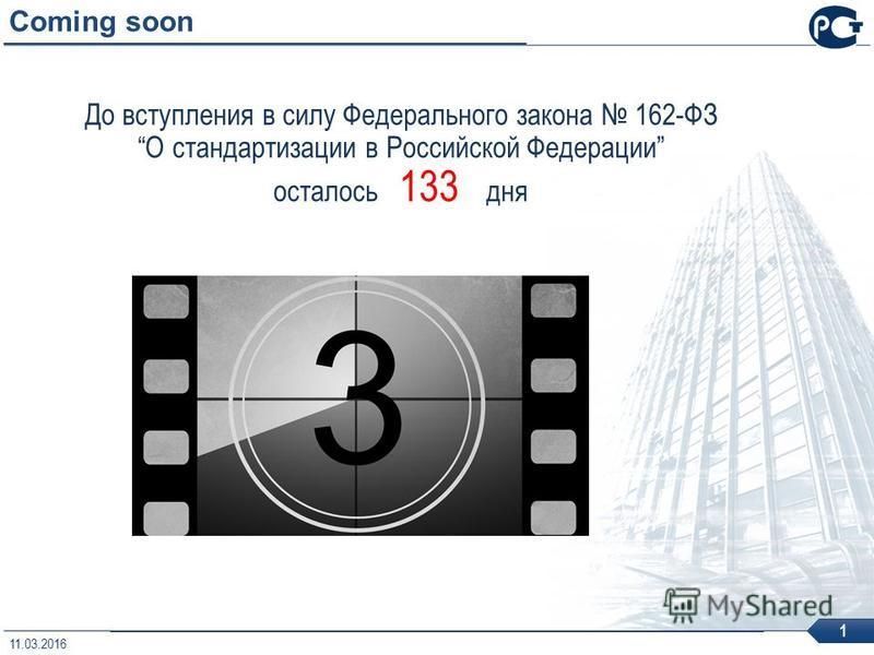 Coming soon 11.03.2016 1 До вступления в силу Федерального закона 162-ФЗ О стандартизации в Российской Федерации осталось 133 дня