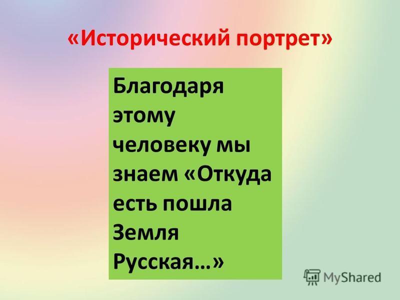 «Исторический портрет» Благодаря этому человеку мы знаем «Откуда есть пошла Земля Русская…»