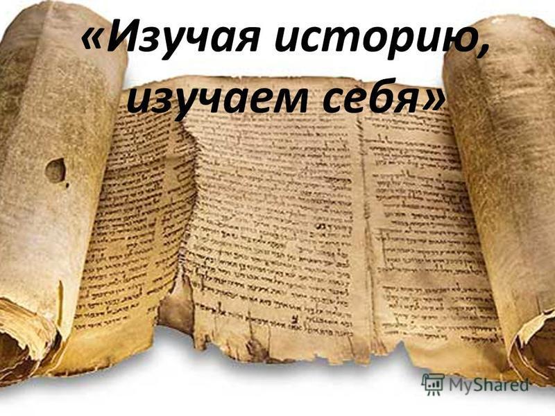 «Изучая историю, изучаем себя»