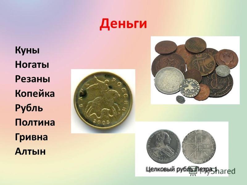 Деньги Куны Ногаты Резаны Копейка Рубль Полтина Гривна Алтын