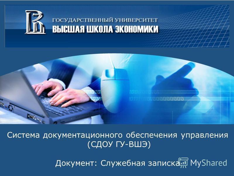 LOGO Система документационного обеспечения управления (СДОУ ГУ-ВШЭ) Документ: Служебная записка Система документационного обеспечения управления (СДОУ ГУ-ВШЭ) Документ: Служебная записка